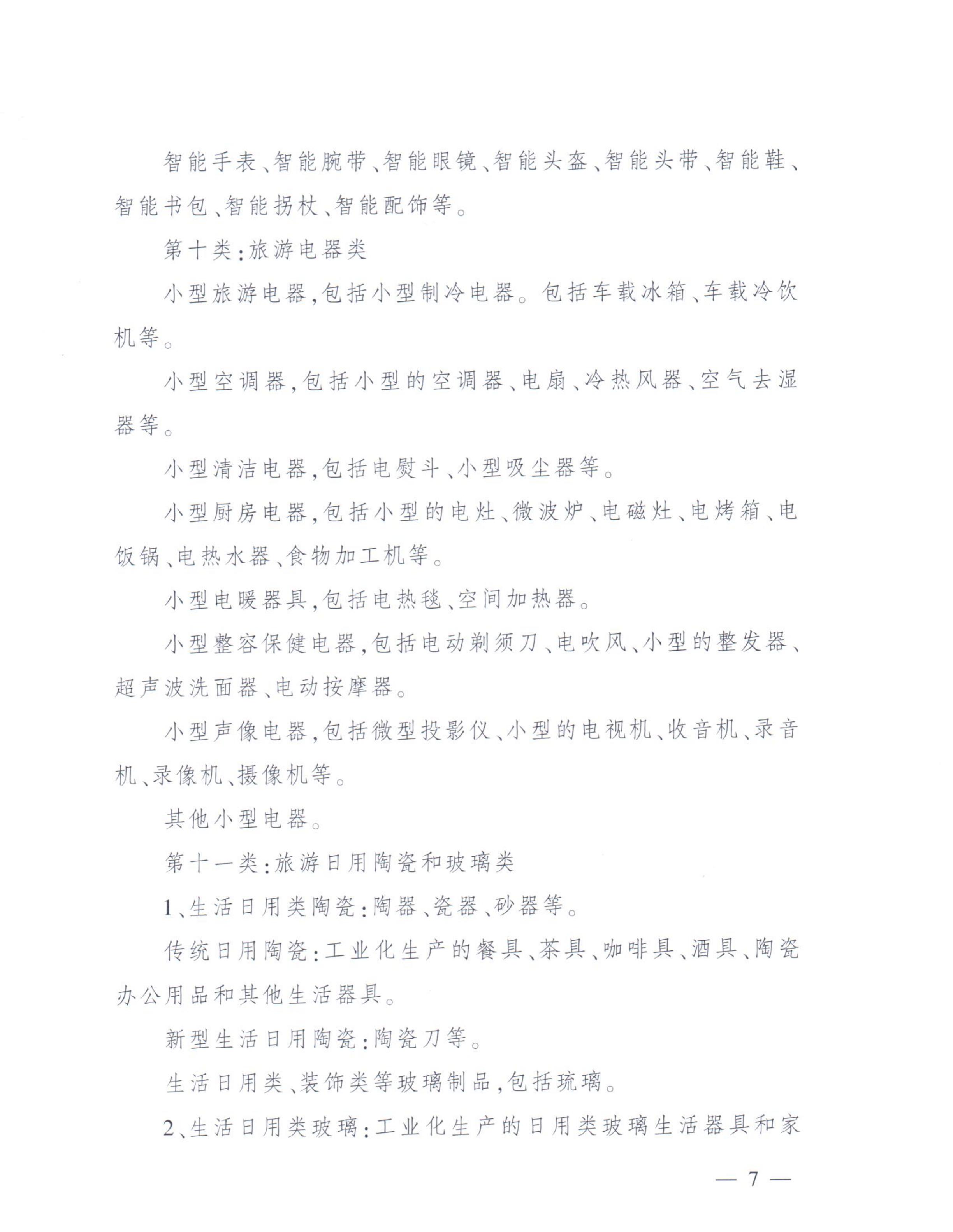 舉辦2019中國特色旅游商品大賽的通知-9-舉辦2019中國特色旅游商品大賽的通知-9_06