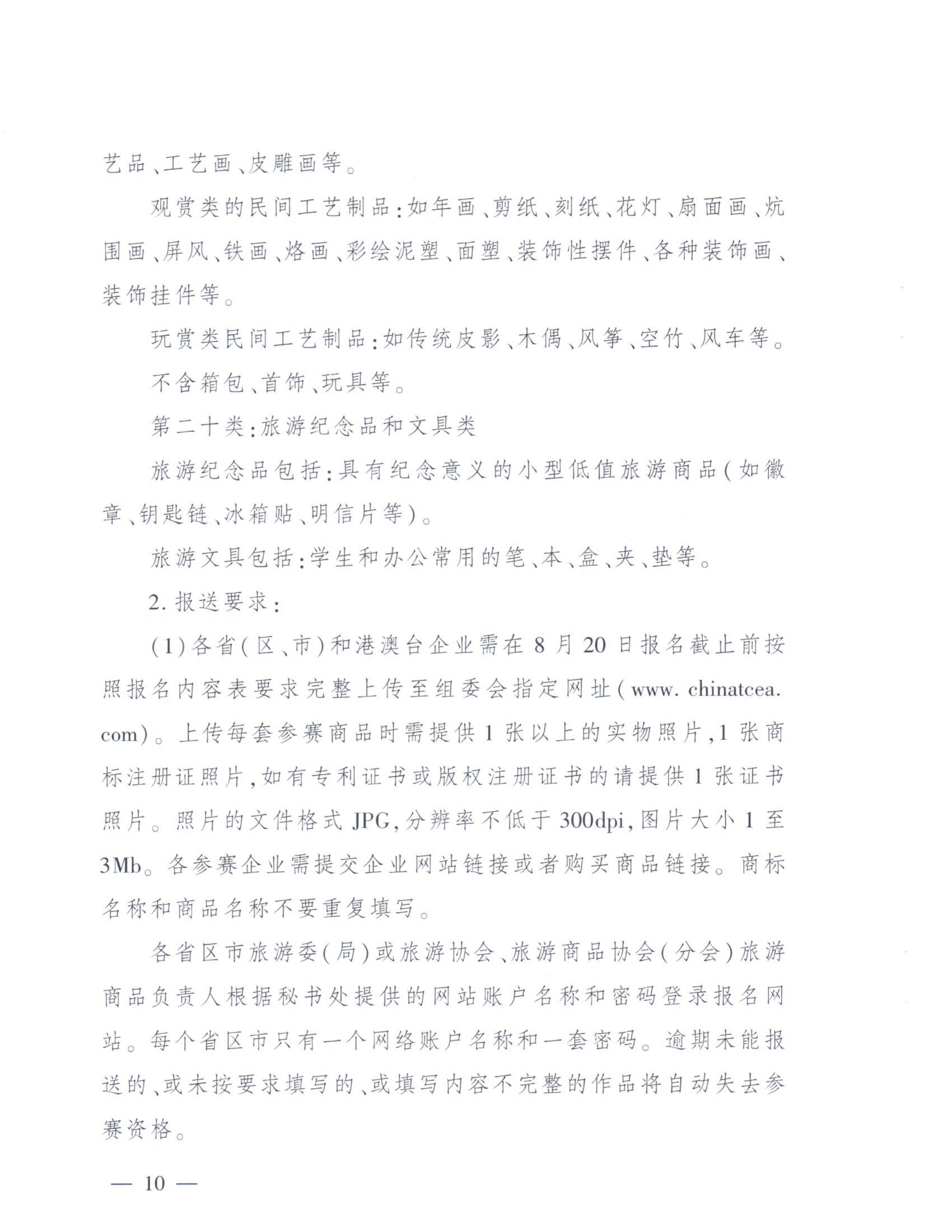 舉辦2019中國特色旅游商品大賽的通知-9-舉辦2019中國特色旅游商品大賽的通知-9_09