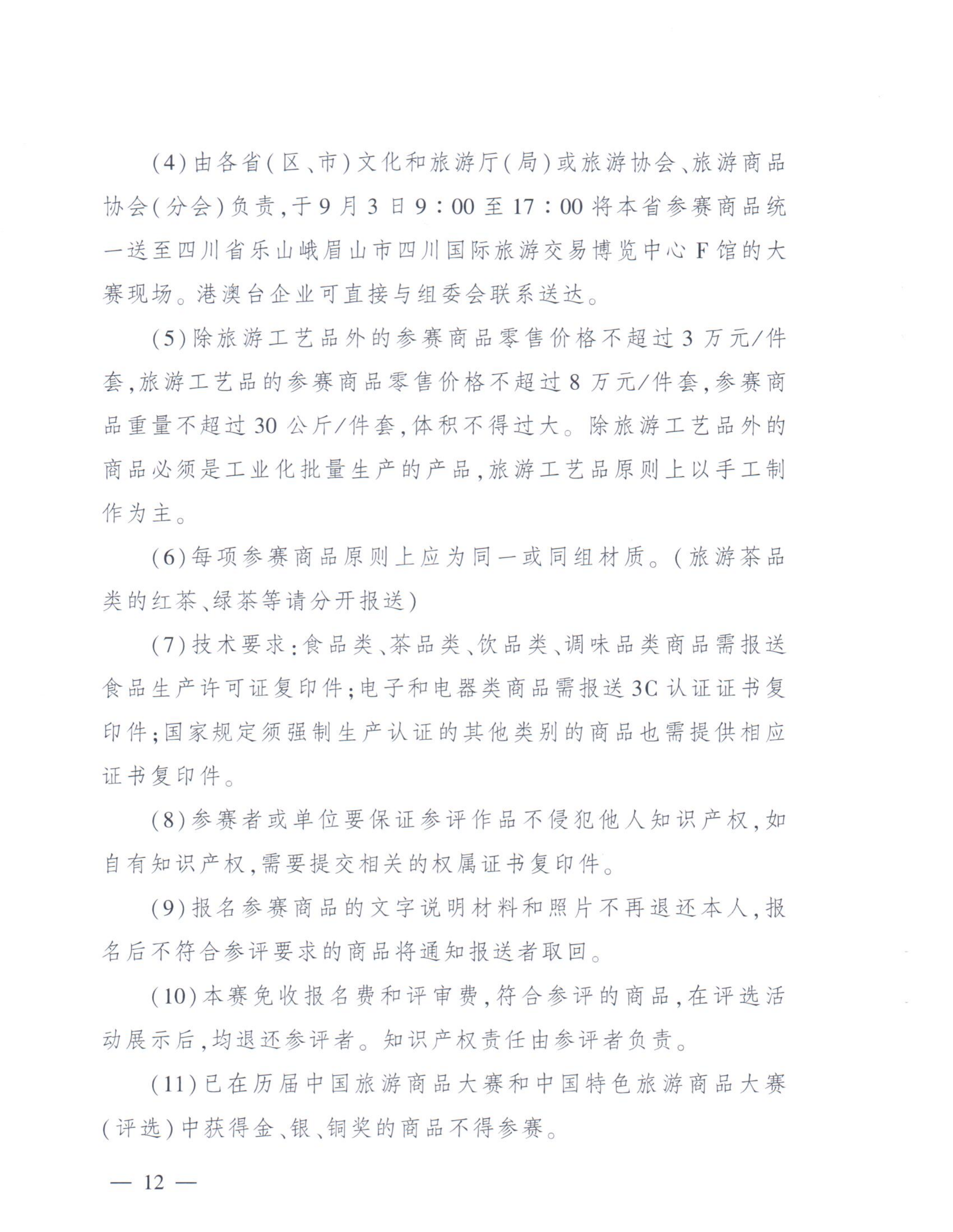 舉辦2019中國特色旅游商品大賽的通知-9-舉辦2019中國特色旅游商品大賽的通知-9_11