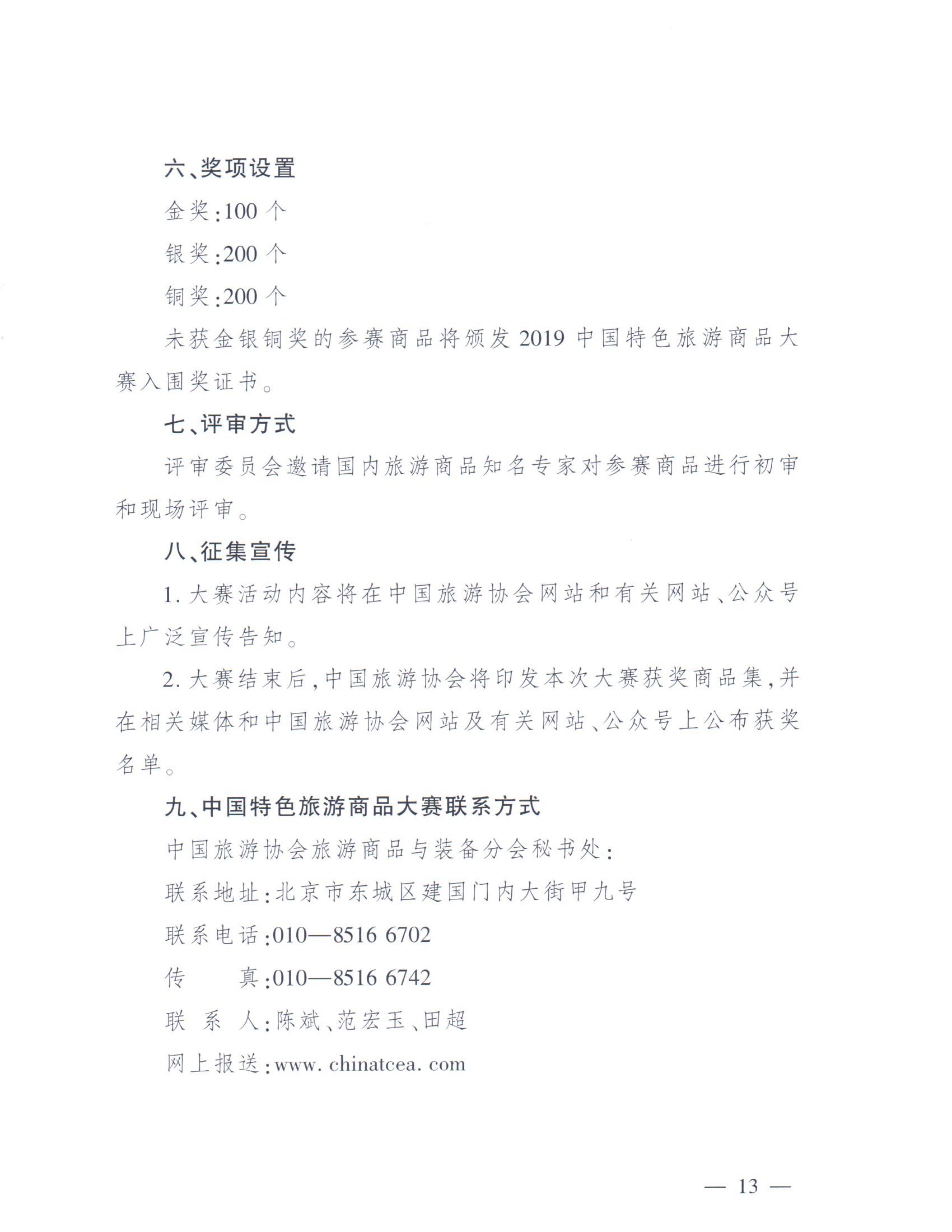 舉辦2019中國特色旅游商品大賽的通知-9-舉辦2019中國特色旅游商品大賽的通知-9_12