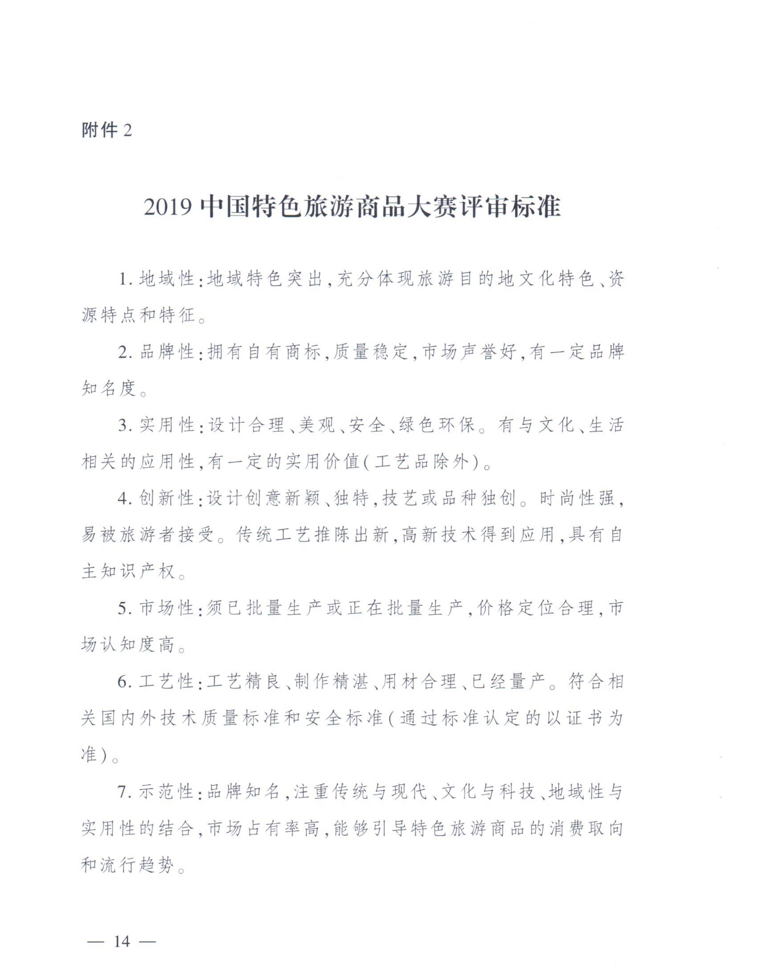 舉辦2019中國特色旅游商品大賽的通知-9-舉辦2019中國特色旅游商品大賽的通知-9_13