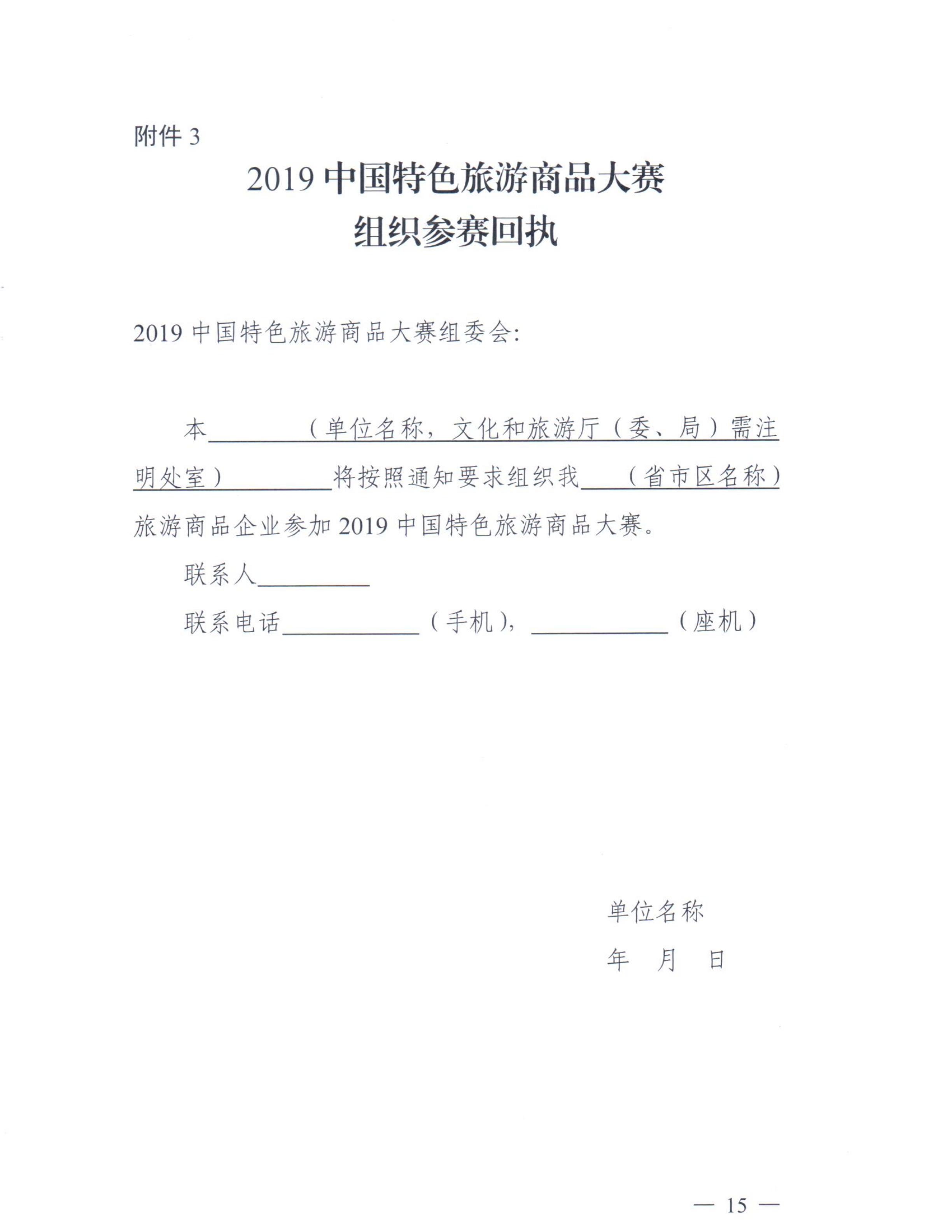 舉辦2019中國特色旅游商品大賽的通知-9-舉辦2019中國特色旅游商品大賽的通知-9_14