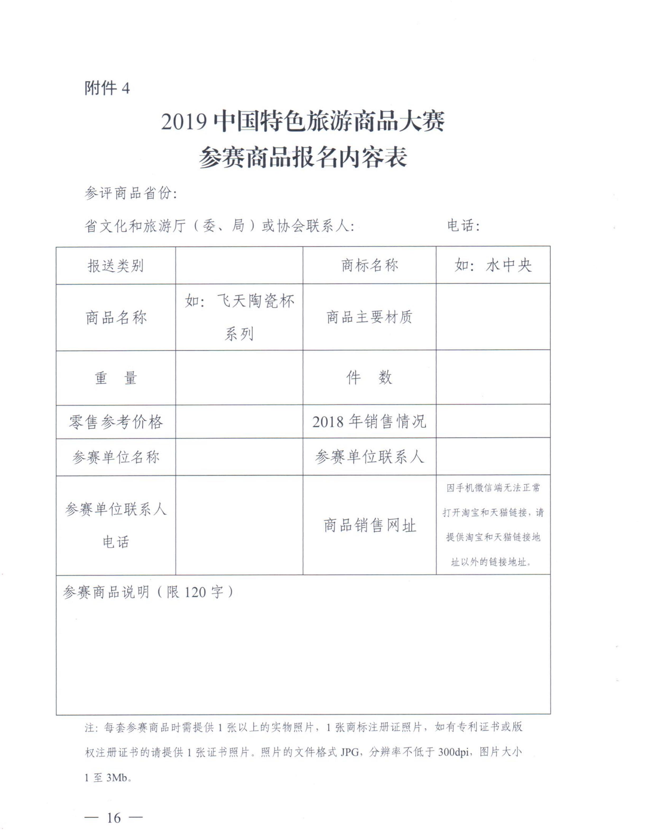 舉辦2019中國特色旅游商品大賽的通知-9-舉辦2019中國特色旅游商品大賽的通知-9_15