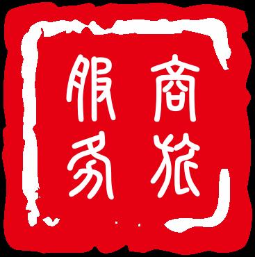 商旅服務印章