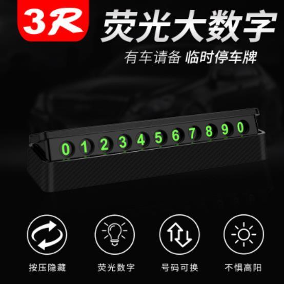 汽車用品_3r汽車用品臨時停車卡車移車載創意個性夜光立體號碼牌