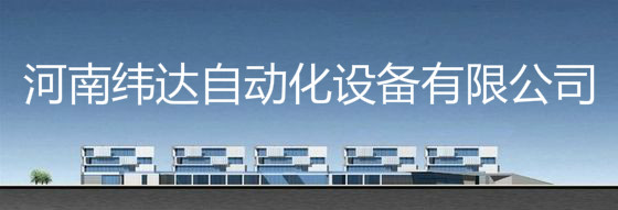 河南緯達自動化設備有限公司