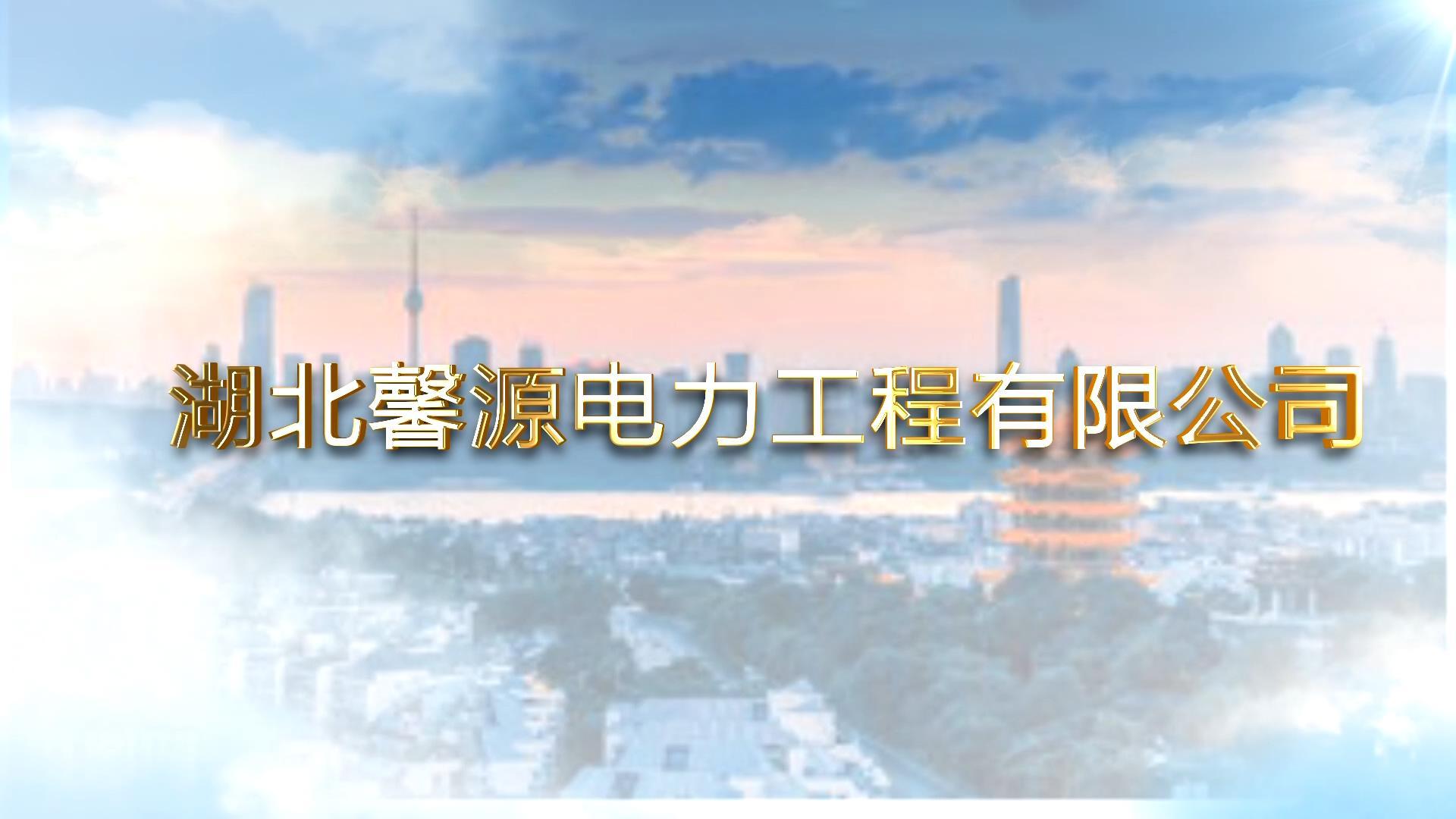 精选照片-04.28馨源电力工程_20190505135320