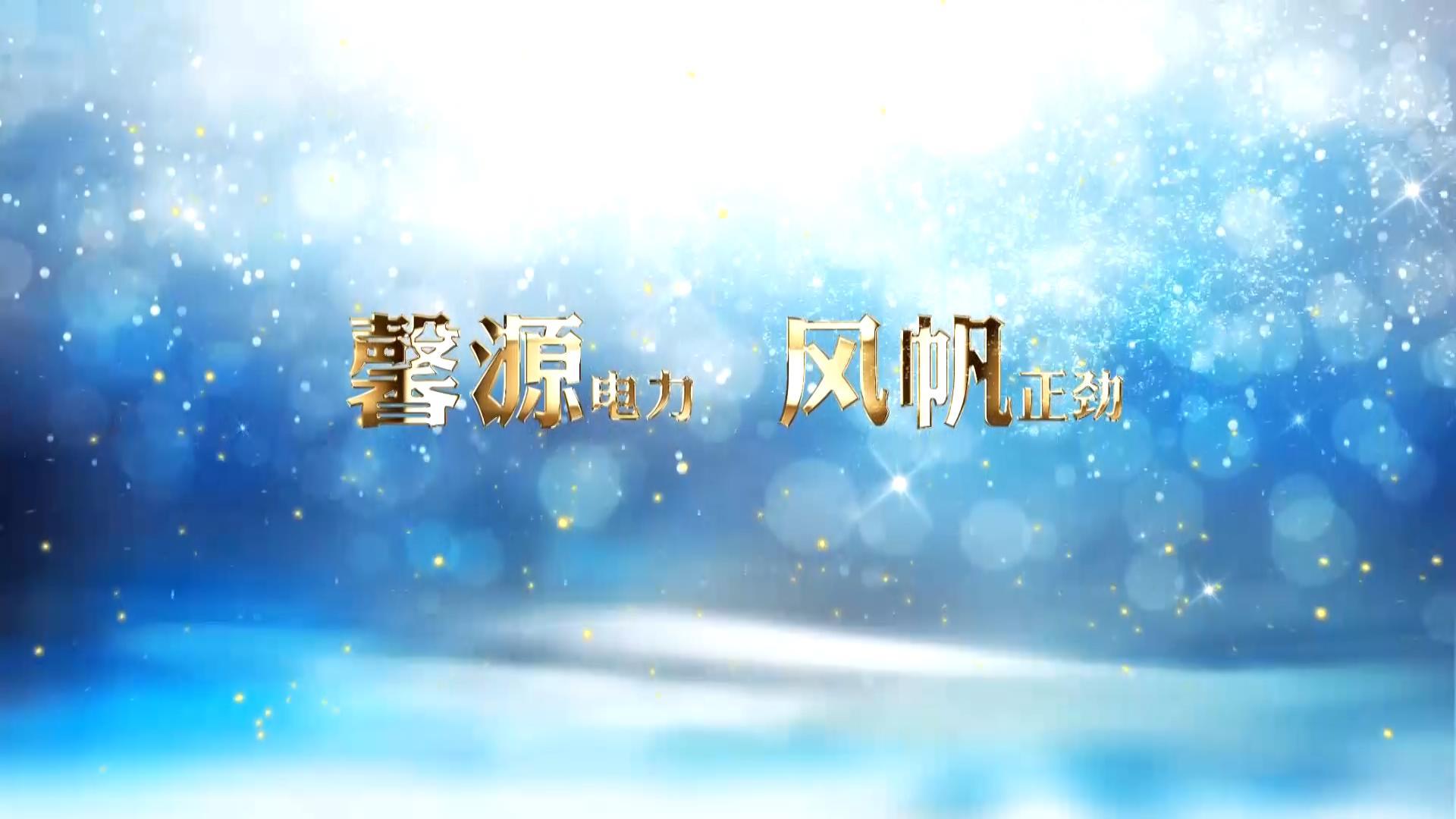 精选照片-04.28馨源电力工程_20190505135522