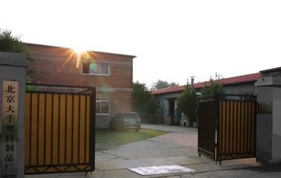北京大千yabovip888制品厂地址