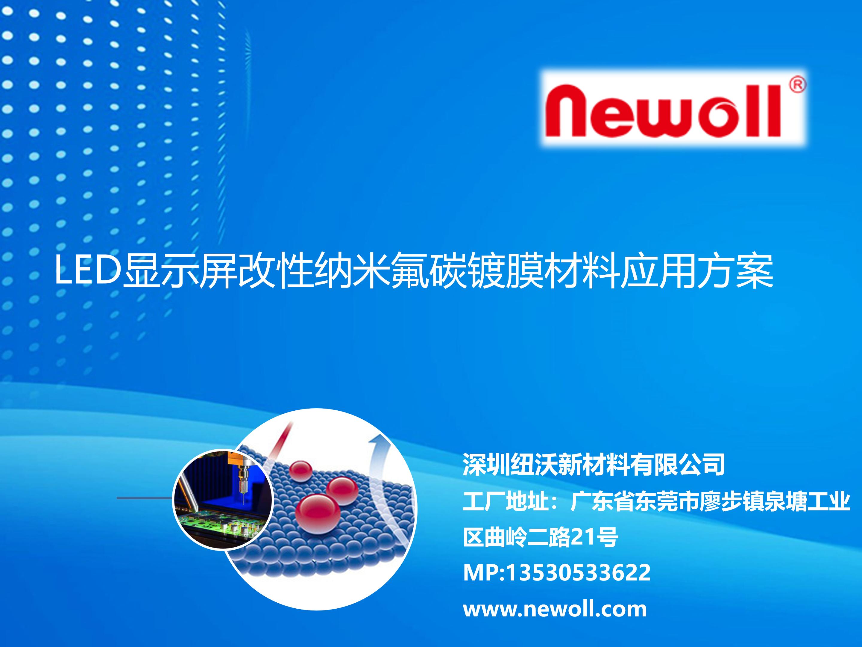 氟碳成膜镀膜材料LED显示应用方案_01