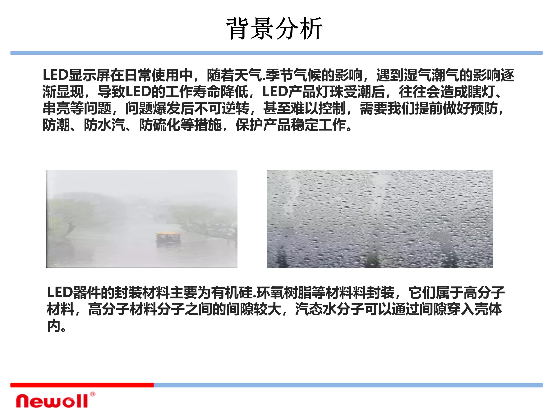氟碳成膜镀膜材料LED显示应用方案_03