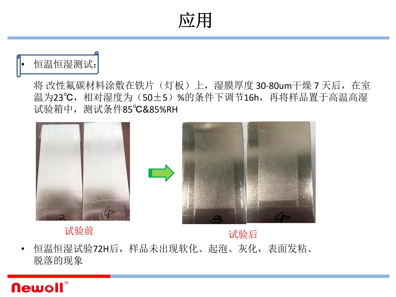 氟碳成膜镀膜材料LED显示应用方案_13