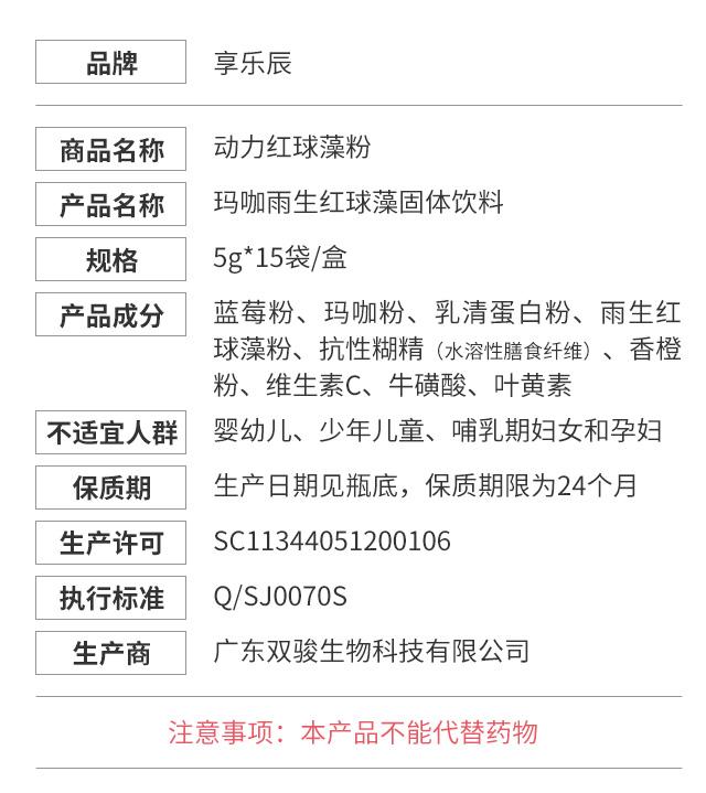 1手機瑪咖雨生-產品基本信息