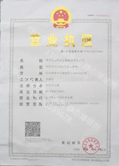 营业执照4