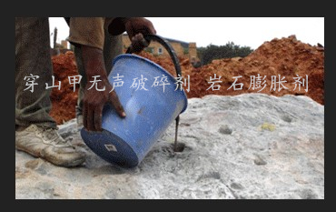 岩石膨胀剂操作动态图4