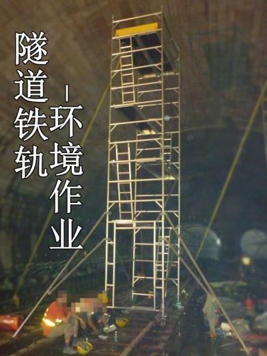 8m斜爬梯
