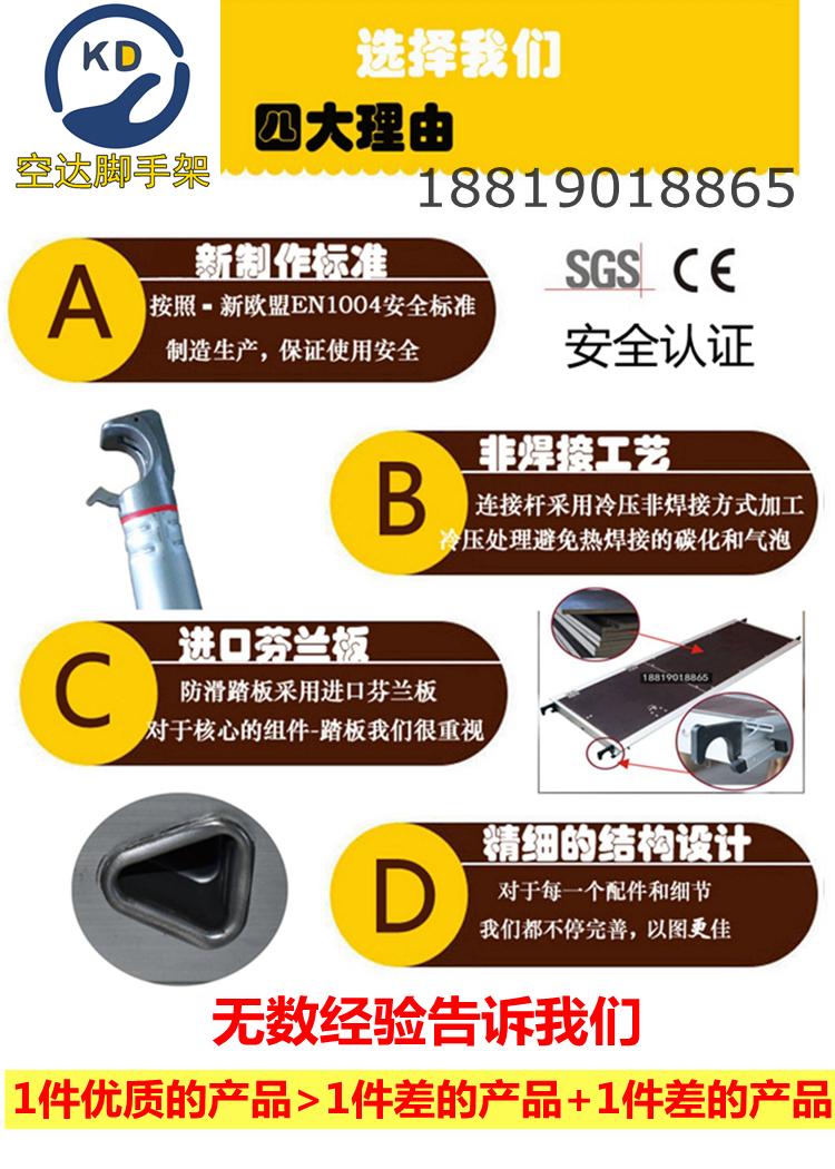 鋁合金腳手架廠家,優勢細節
