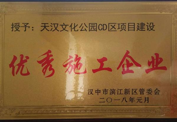 """祝賀我公司喜獲""""優秀施工企業""""稱號"""