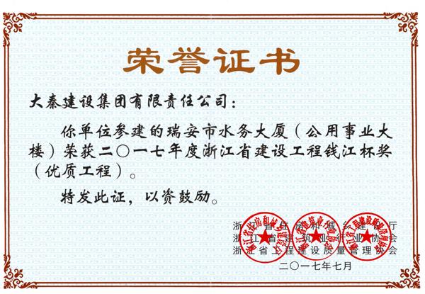 热烈祝贺温州分公司项目喜获三奖项1