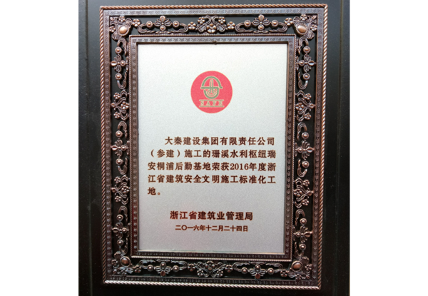 热烈祝贺温州分公司项目喜获三奖项3