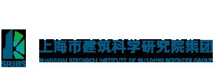 上海建筑科學研究院LOGO