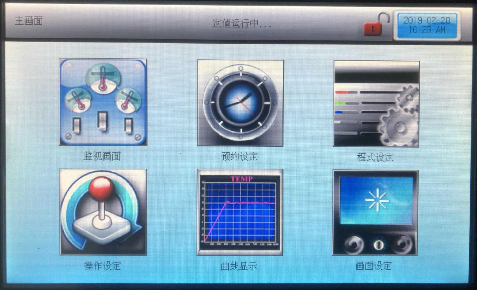 恒温恒湿试验箱控制器菜单