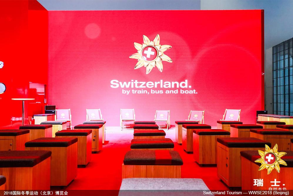 2018瑞士旅游局1-3