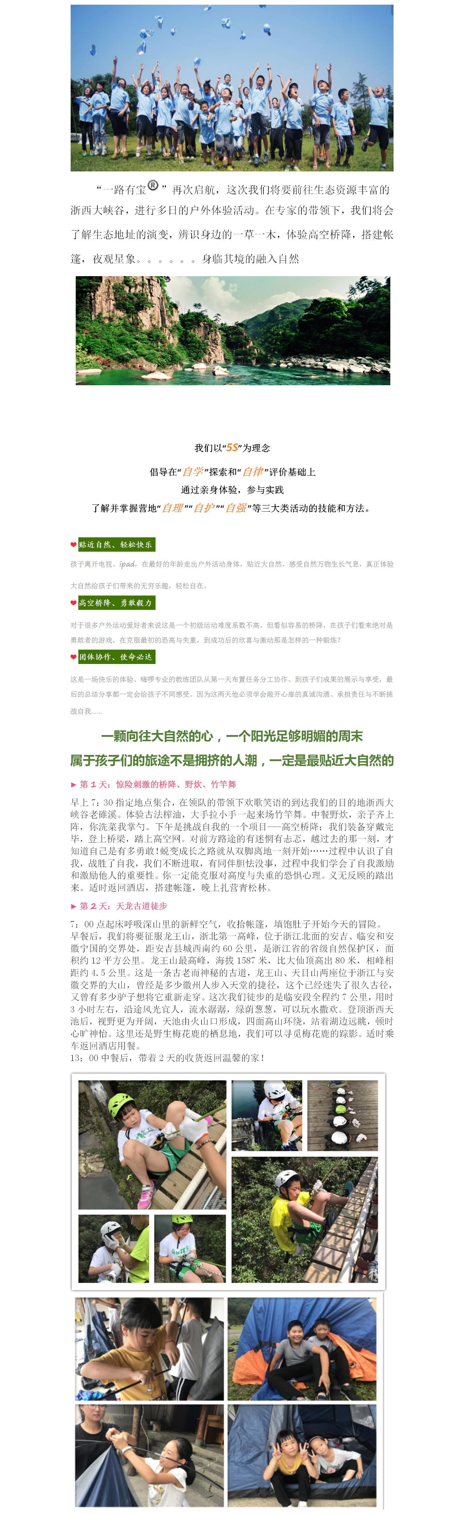 高空桥降-天龙古道徒步2日