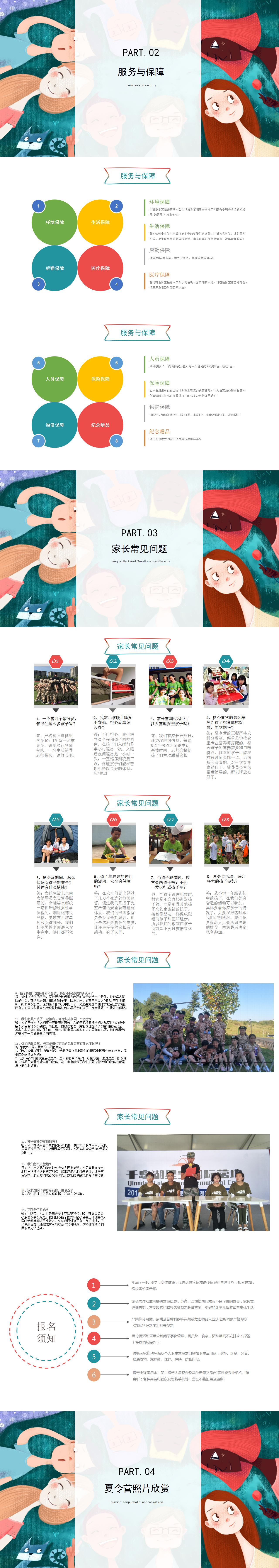 浙西探索营1