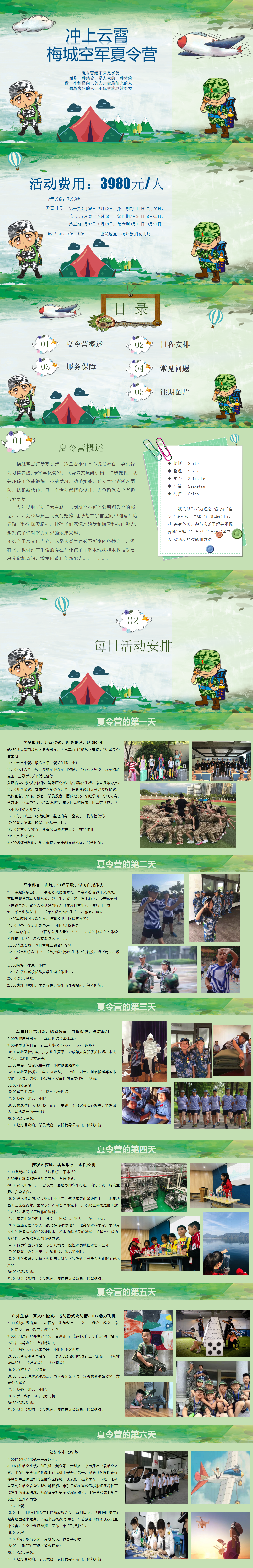 梅城空军7天夏令营0