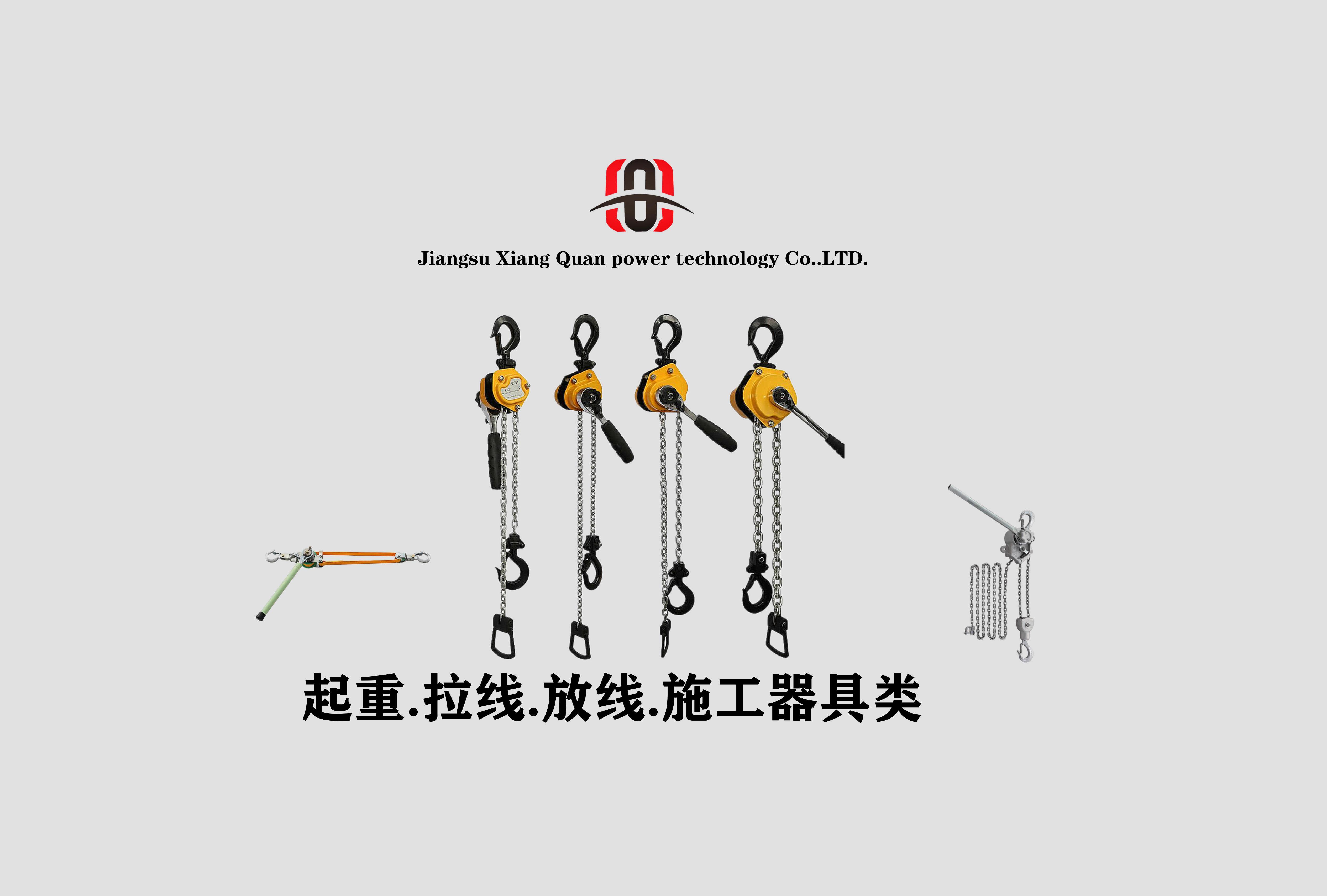 江蘇享全電力科技有限公司_1_42