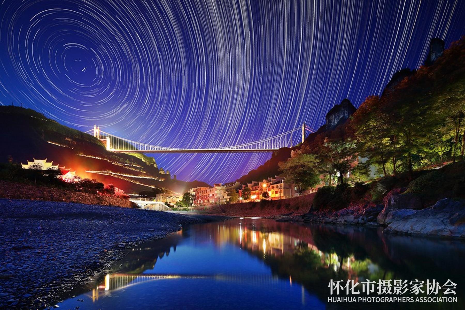 《一桥飞架南北——湘西矮寨大桥星轨》杨志东