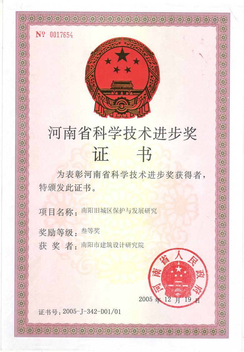 科學技術進步獎2005