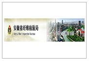 安徽省纤维检验局