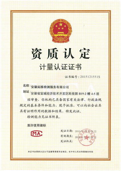 非食品類檢測機構資質證書