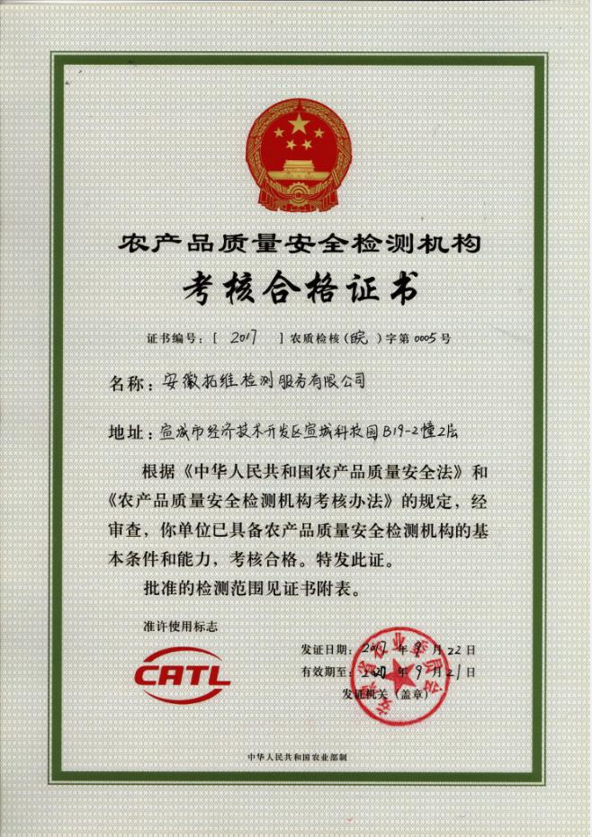 農產品質量安全檢測機構考