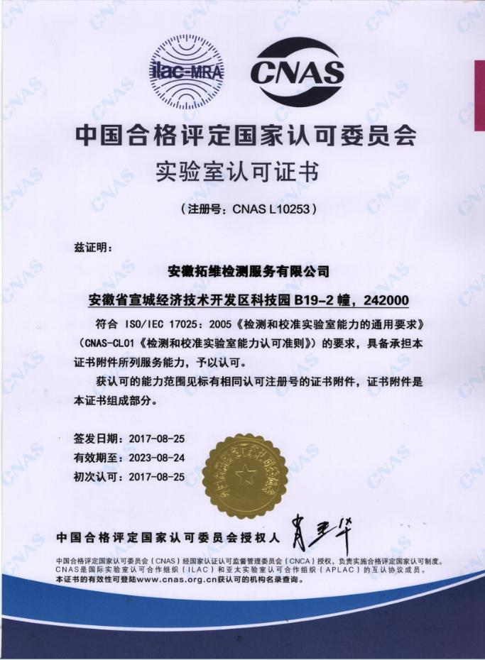 中國合格評定國家認可委員