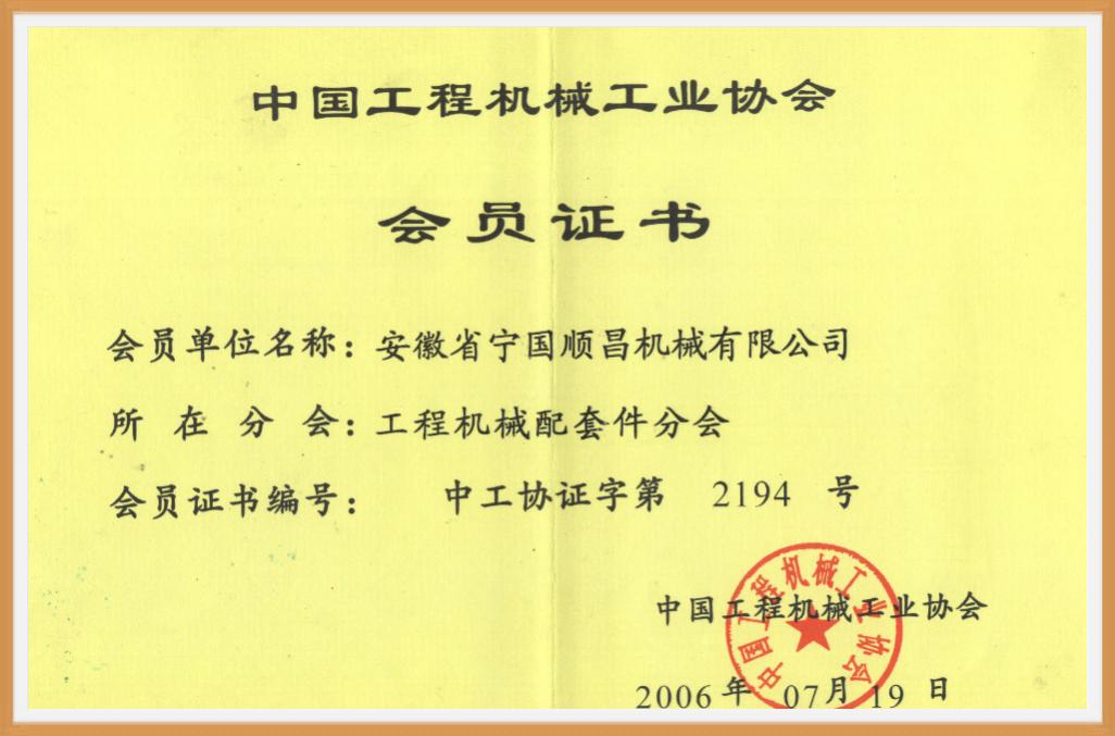 中國工程機械工業協會會員證書