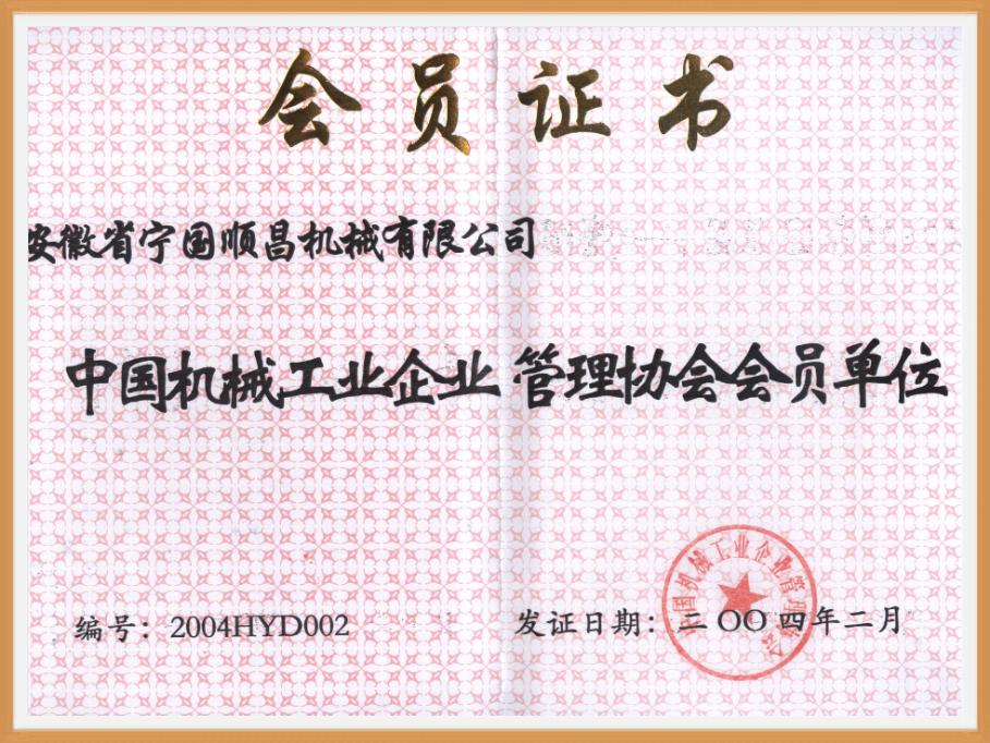 中國工業機械管理協會會員證書