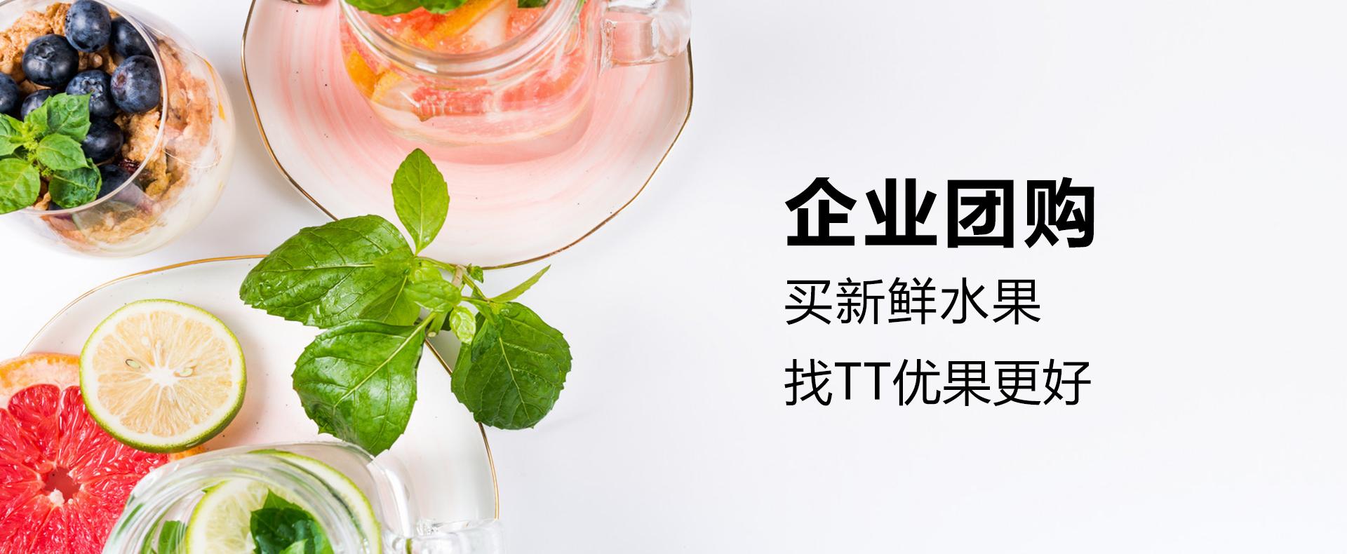 企业团购banner