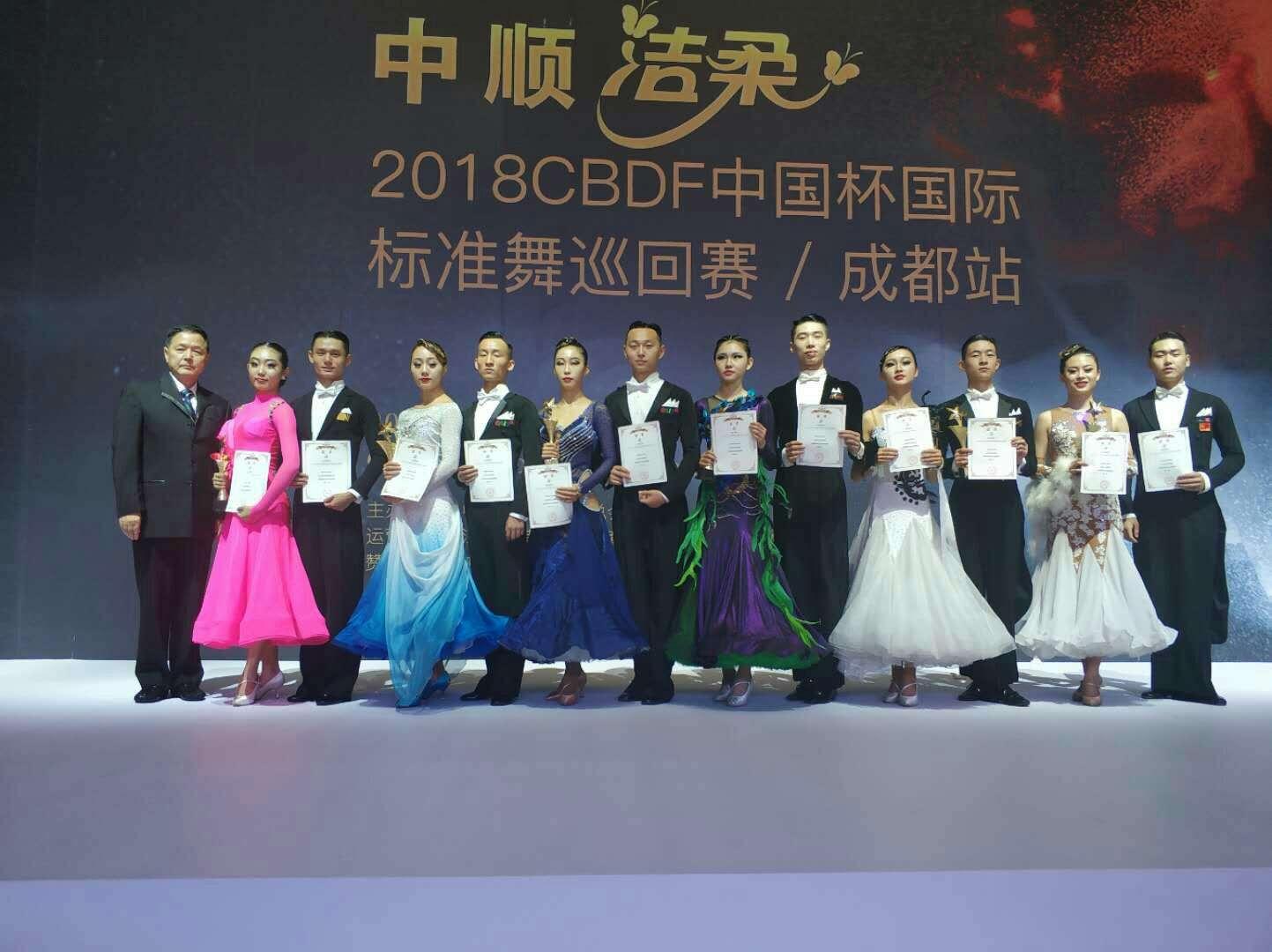 2018CBDF中国杯国际标准舞巡回赛