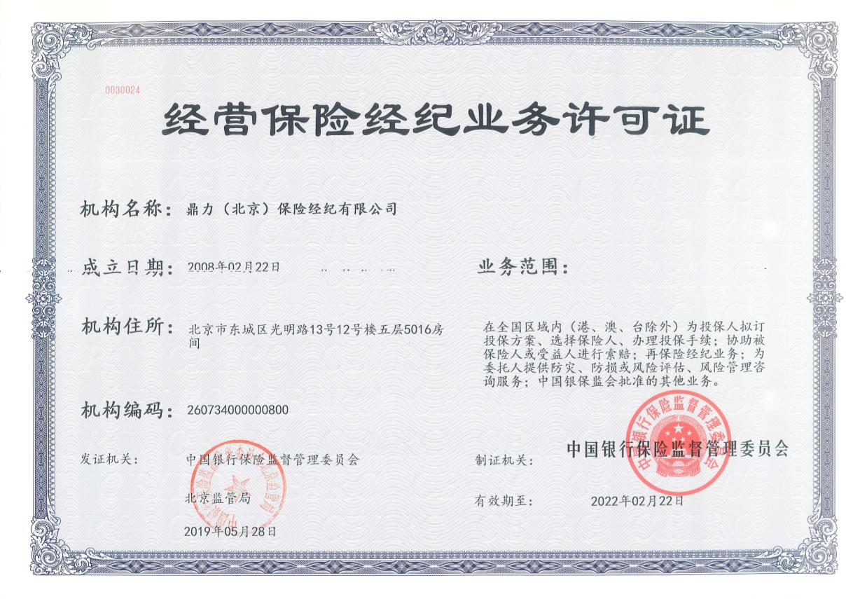網站素材-鼎力-經營許可證