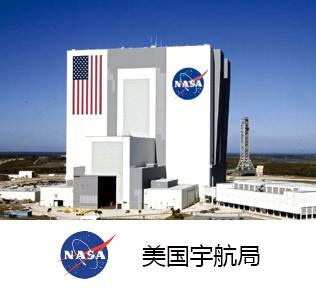 美国宇航局