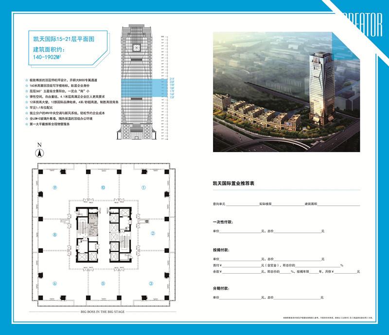 15-21F户型折页