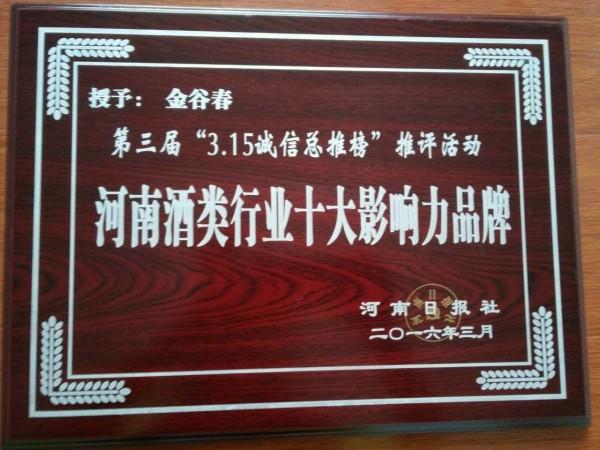 河南酒類行業十大影響力品牌