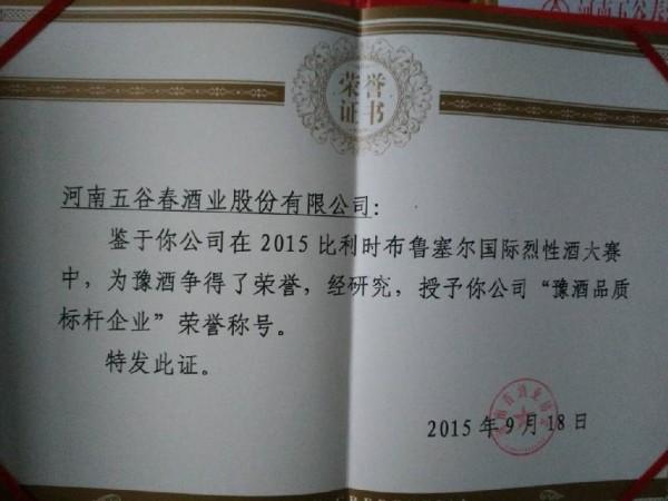 豫酒品質標桿企業