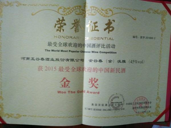 最受全球歡迎的中國新民酒金谷春金獎