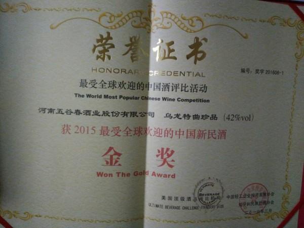 最受全球歡迎的中國新民酒烏龍特曲金獎