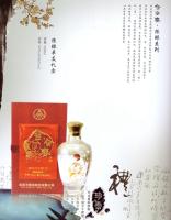金谷春陈酿单支礼盒