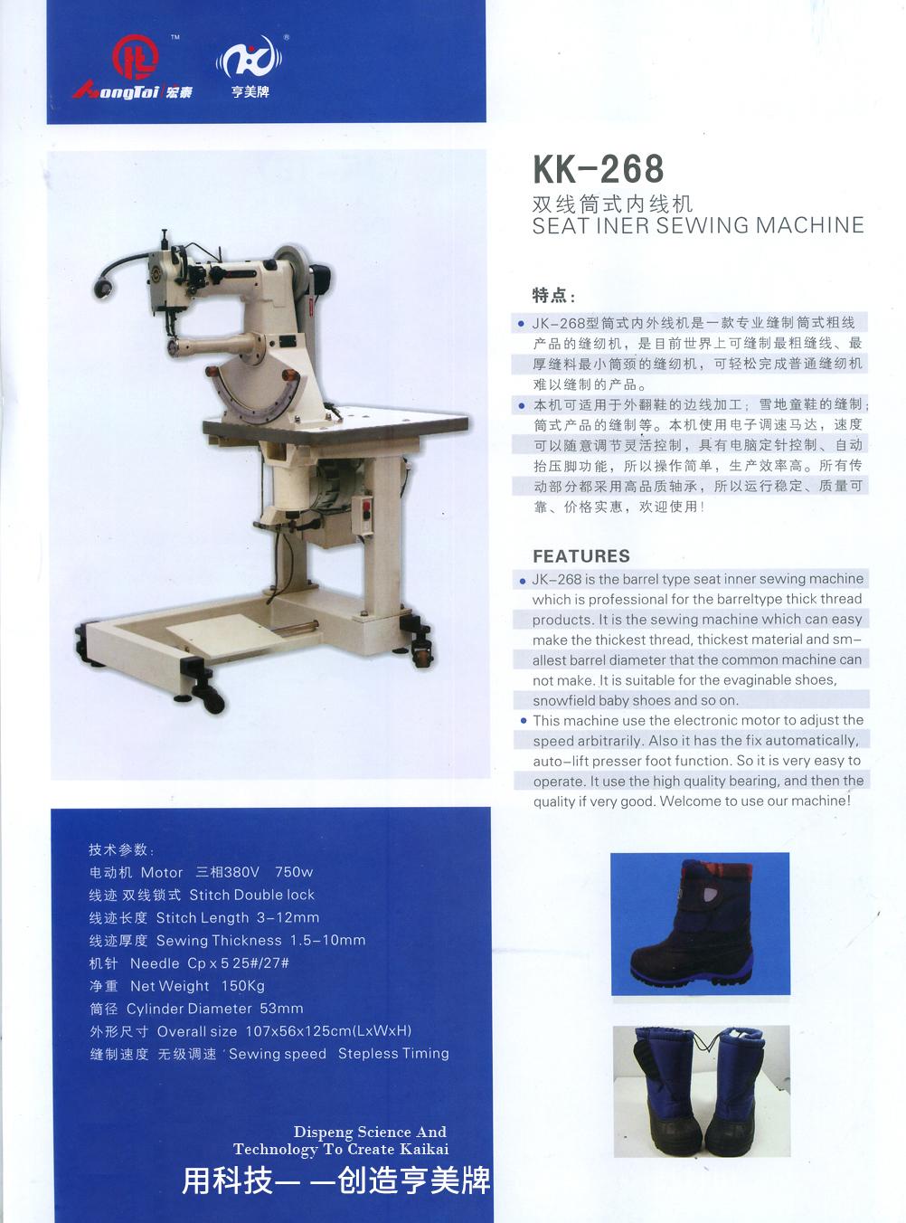 KK-268双线筒式内线机